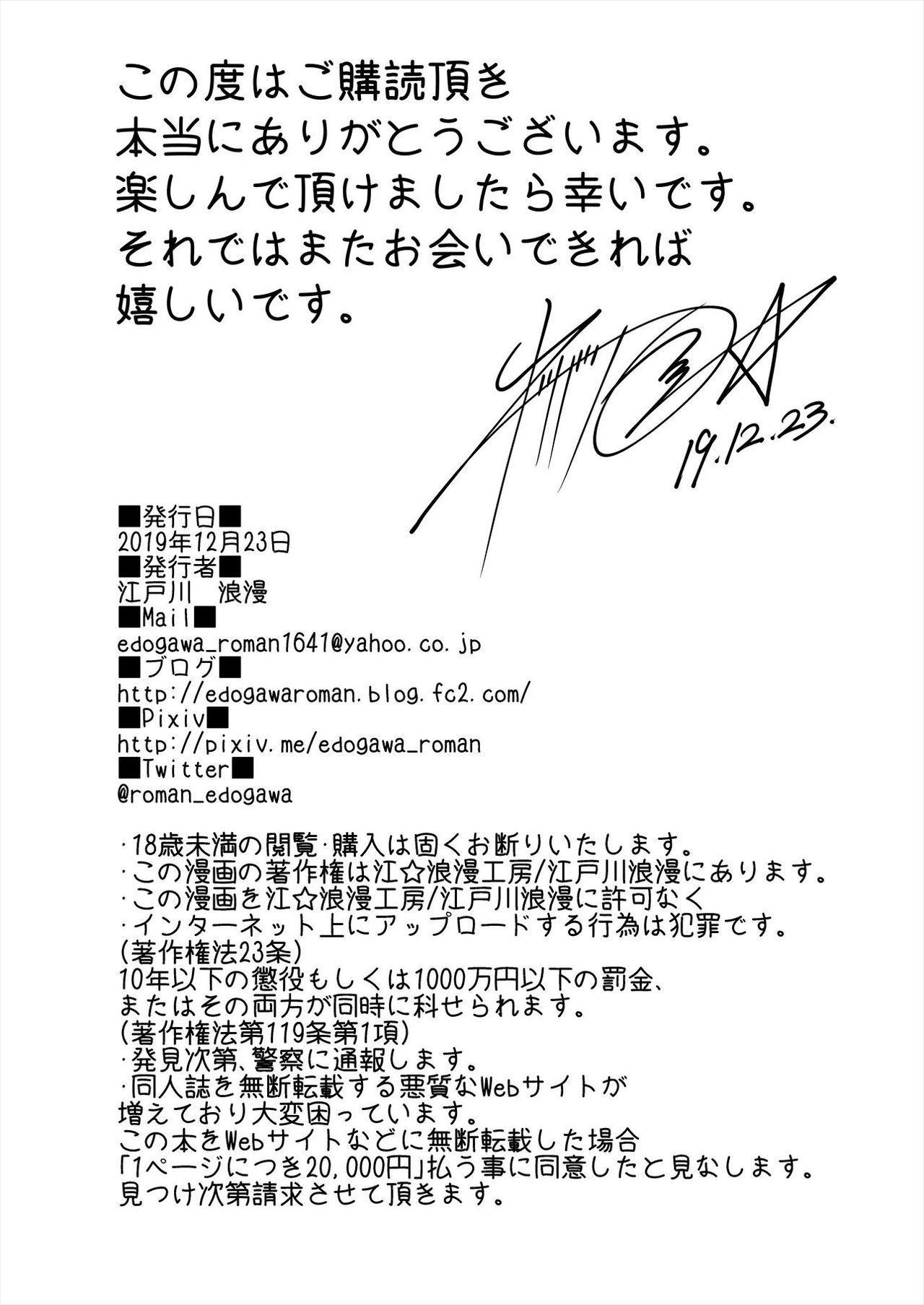 Hoka no Otoko to Kekkon Shitara Anata no Kodane Kureru? 70