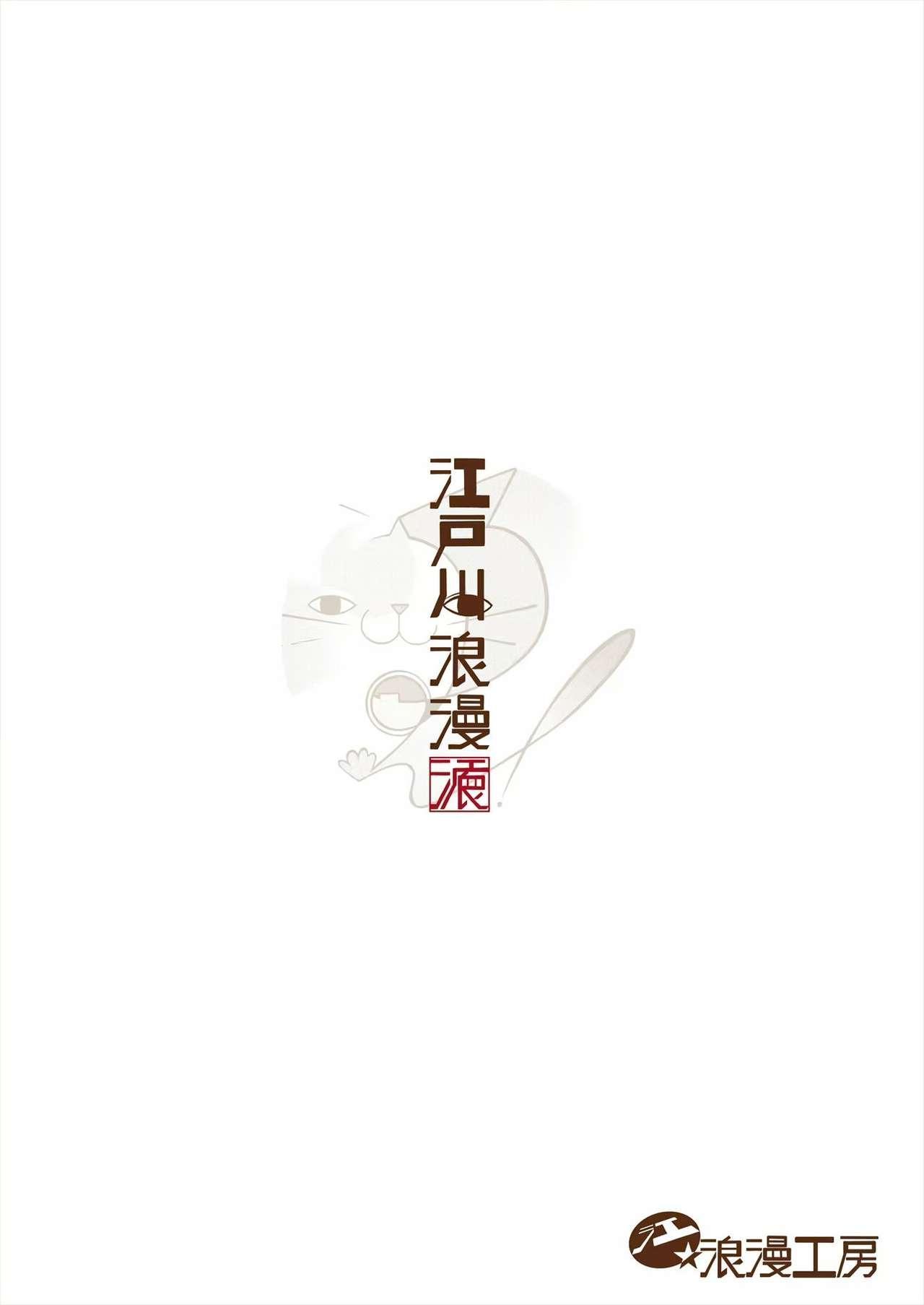 Hoka no Otoko to Kekkon Shitara Anata no Kodane Kureru? 72