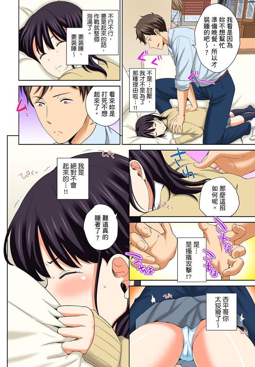 [Uesugi Kyoushirou] Watashi no Ana ni Irecha Dame -Netafuri Shitetara Ikasarechau-   不可以插進人家的小穴~只是裝睡沒想到卻被插到高潮了~ Ch.1-4 [Chinese] 11