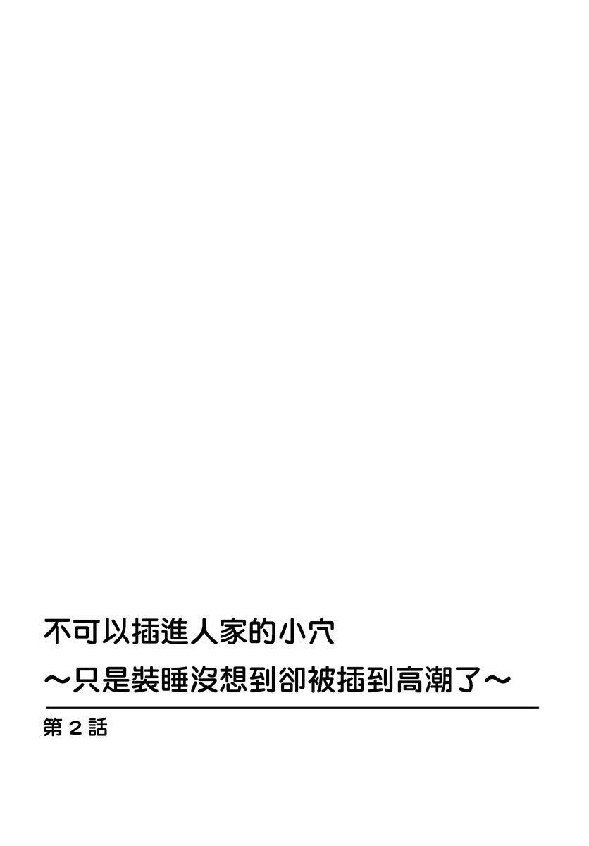[Uesugi Kyoushirou] Watashi no Ana ni Irecha Dame -Netafuri Shitetara Ikasarechau-   不可以插進人家的小穴~只是裝睡沒想到卻被插到高潮了~ Ch.1-4 [Chinese] 27