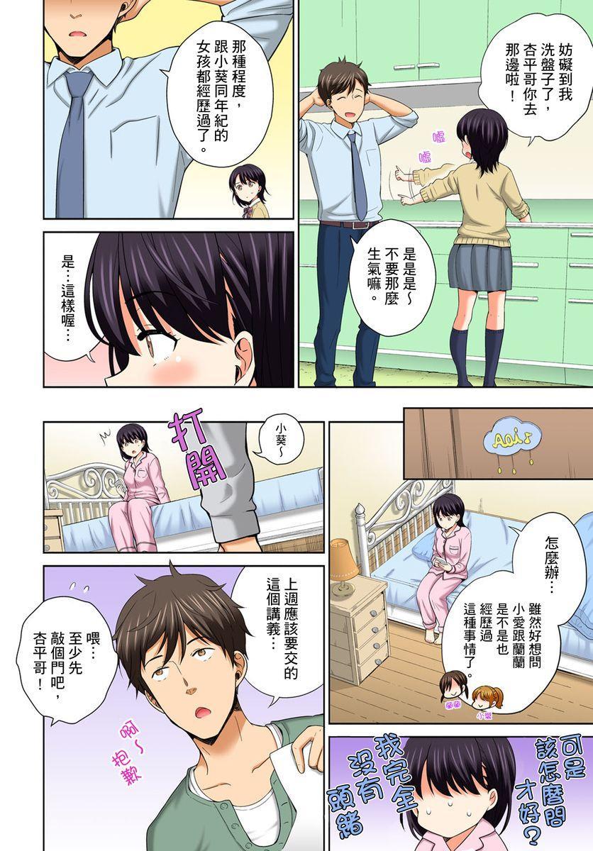 [Uesugi Kyoushirou] Watashi no Ana ni Irecha Dame -Netafuri Shitetara Ikasarechau-   不可以插進人家的小穴~只是裝睡沒想到卻被插到高潮了~ Ch.1-4 [Chinese] 31