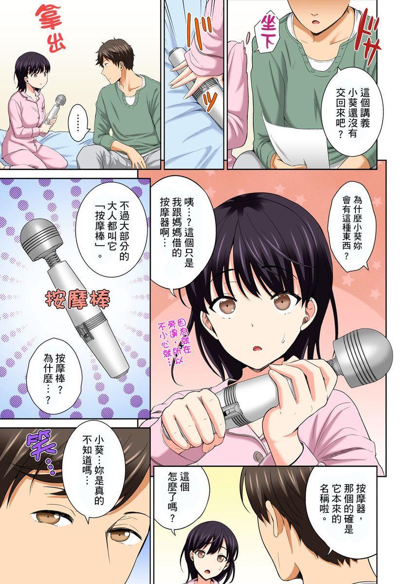 [Uesugi Kyoushirou] Watashi no Ana ni Irecha Dame -Netafuri Shitetara Ikasarechau-   不可以插進人家的小穴~只是裝睡沒想到卻被插到高潮了~ Ch.1-4 [Chinese] 32
