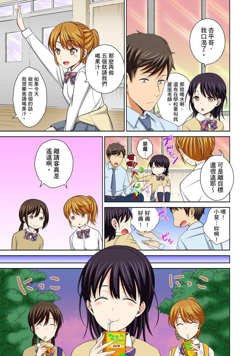 [Uesugi Kyoushirou] Watashi no Ana ni Irecha Dame -Netafuri Shitetara Ikasarechau-   不可以插進人家的小穴~只是裝睡沒想到卻被插到高潮了~ Ch.1-4 [Chinese] 4