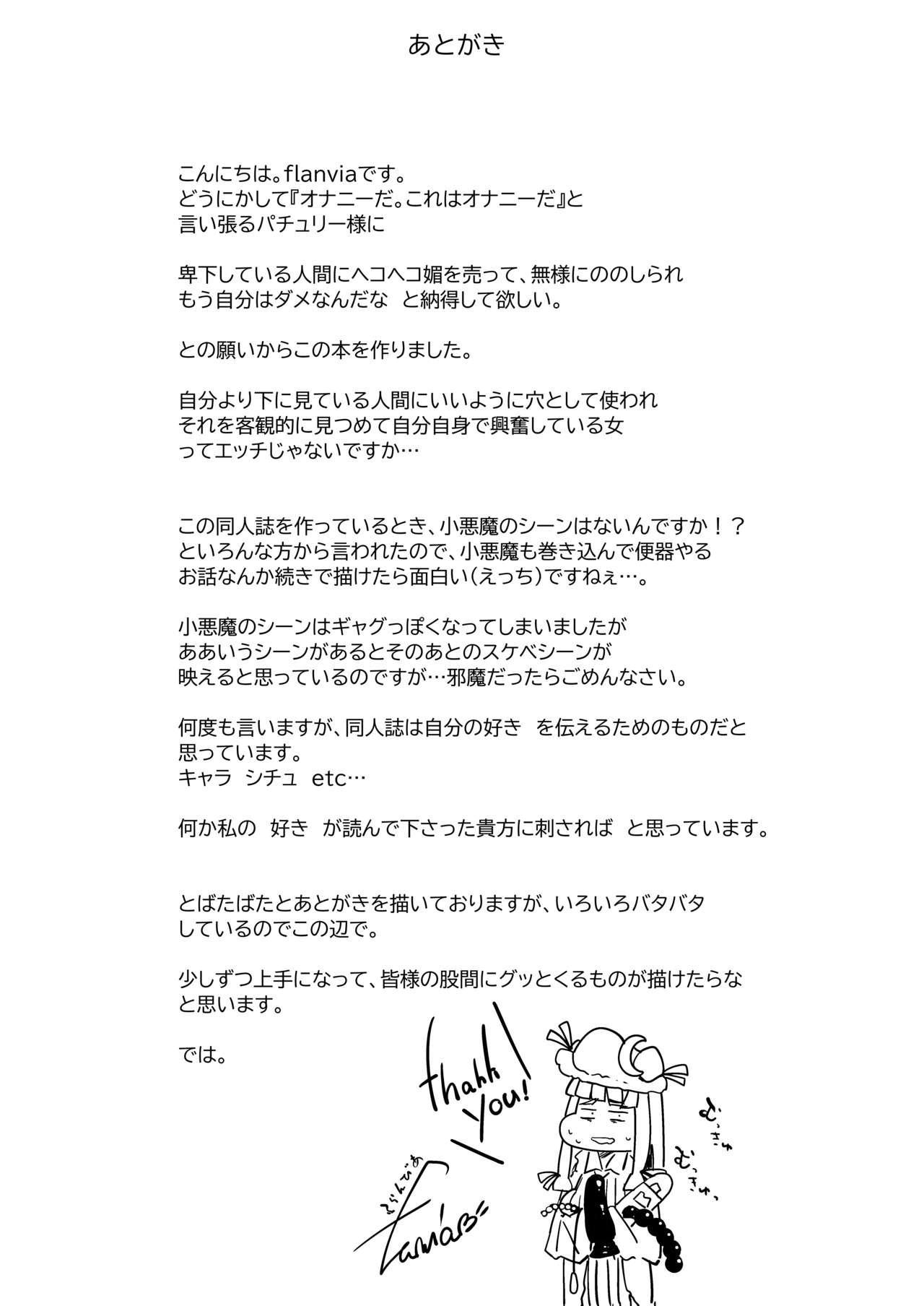 Ana to Muttsuri Dosukebe Daitoshokan 2 32