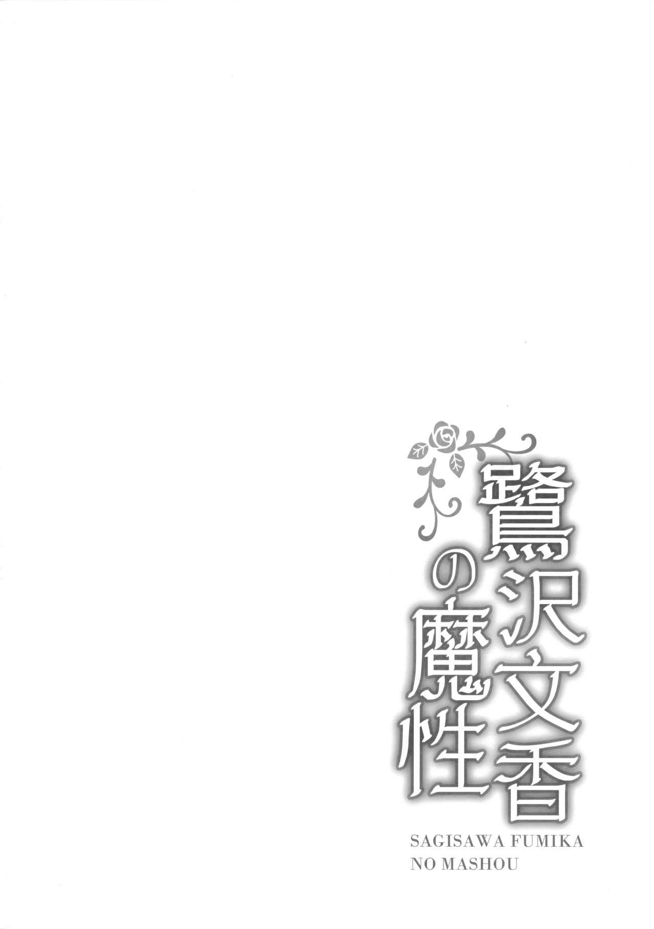 Sagisawa Fumika no Mashou | The Devilishness of Fumika Sagisawa 2
