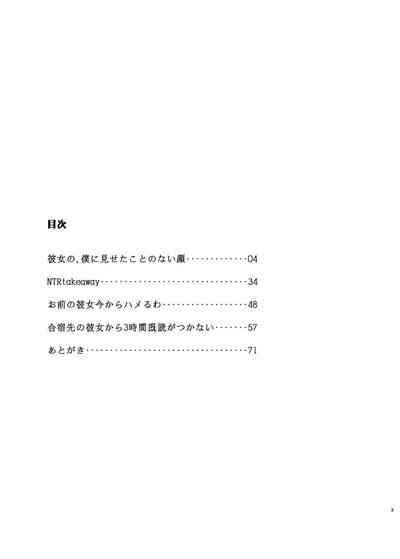 Kimi no Kanojo Yokatta yo. Meganekko NTR Tanpenshuu 2
