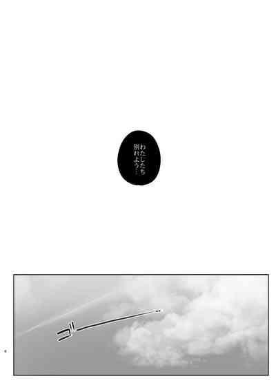 Kimi no Kanojo Yokatta yo. Meganekko NTR Tanpenshuu 5