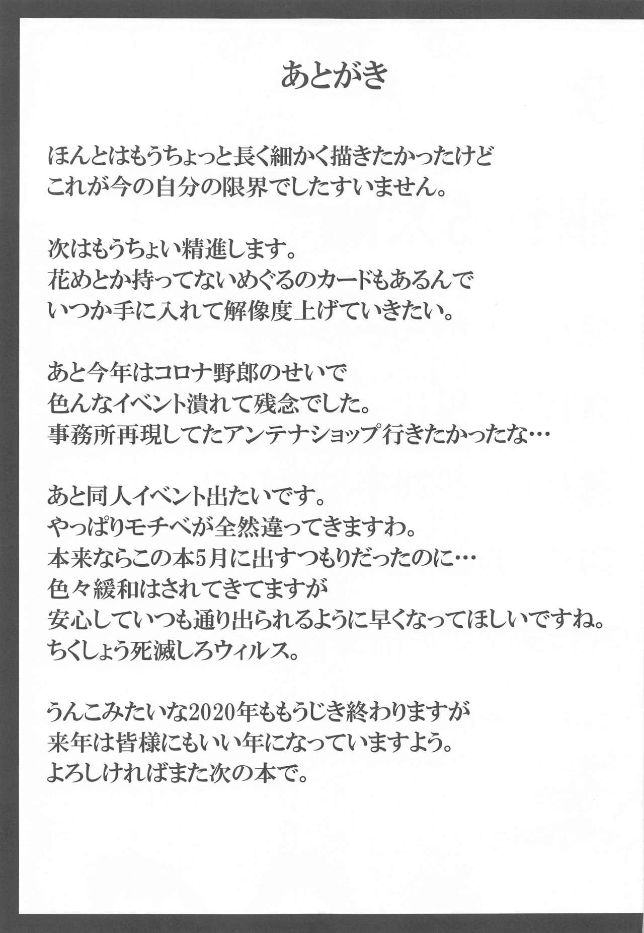 Oboreru Taiyou 15