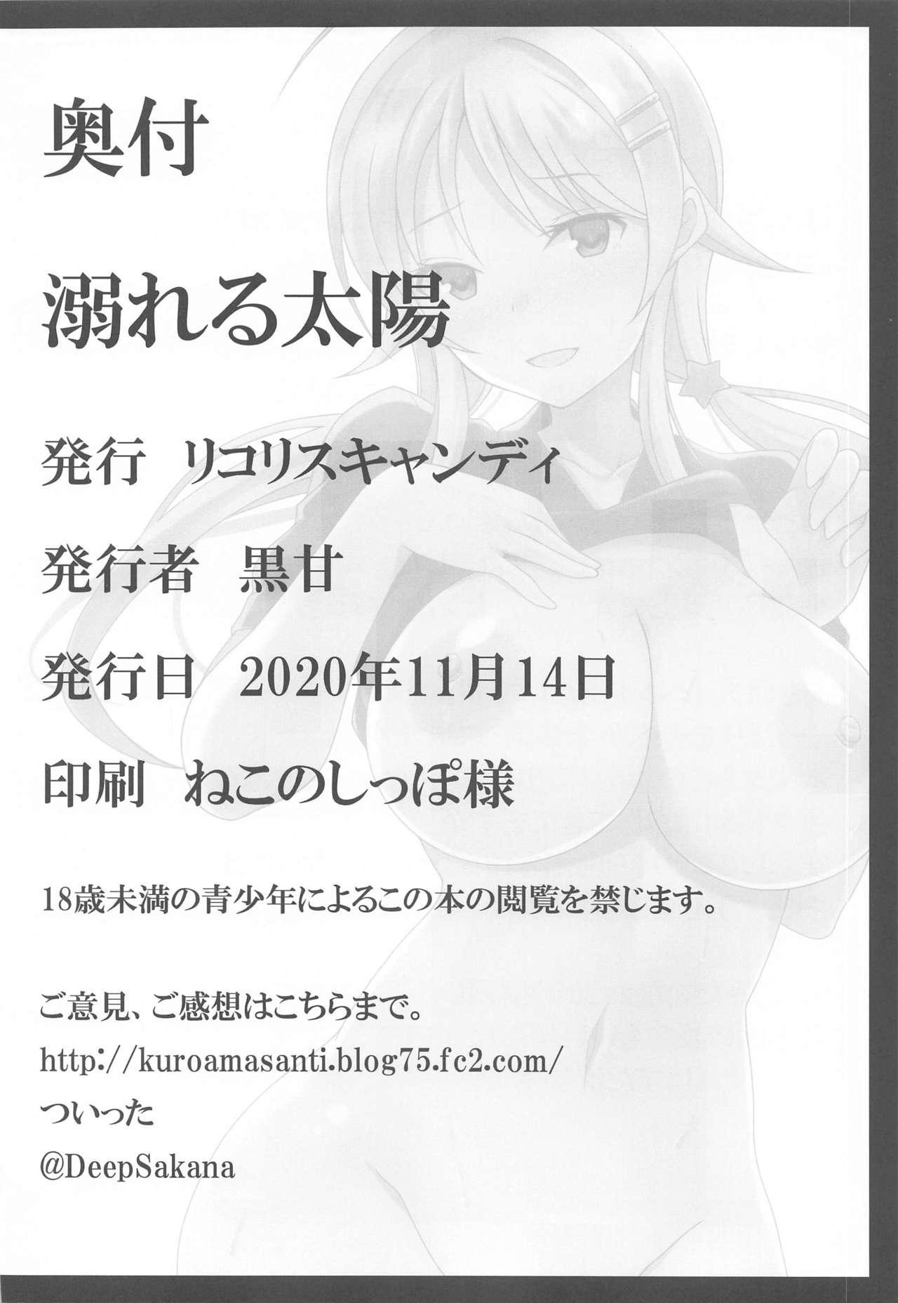 Oboreru Taiyou 16