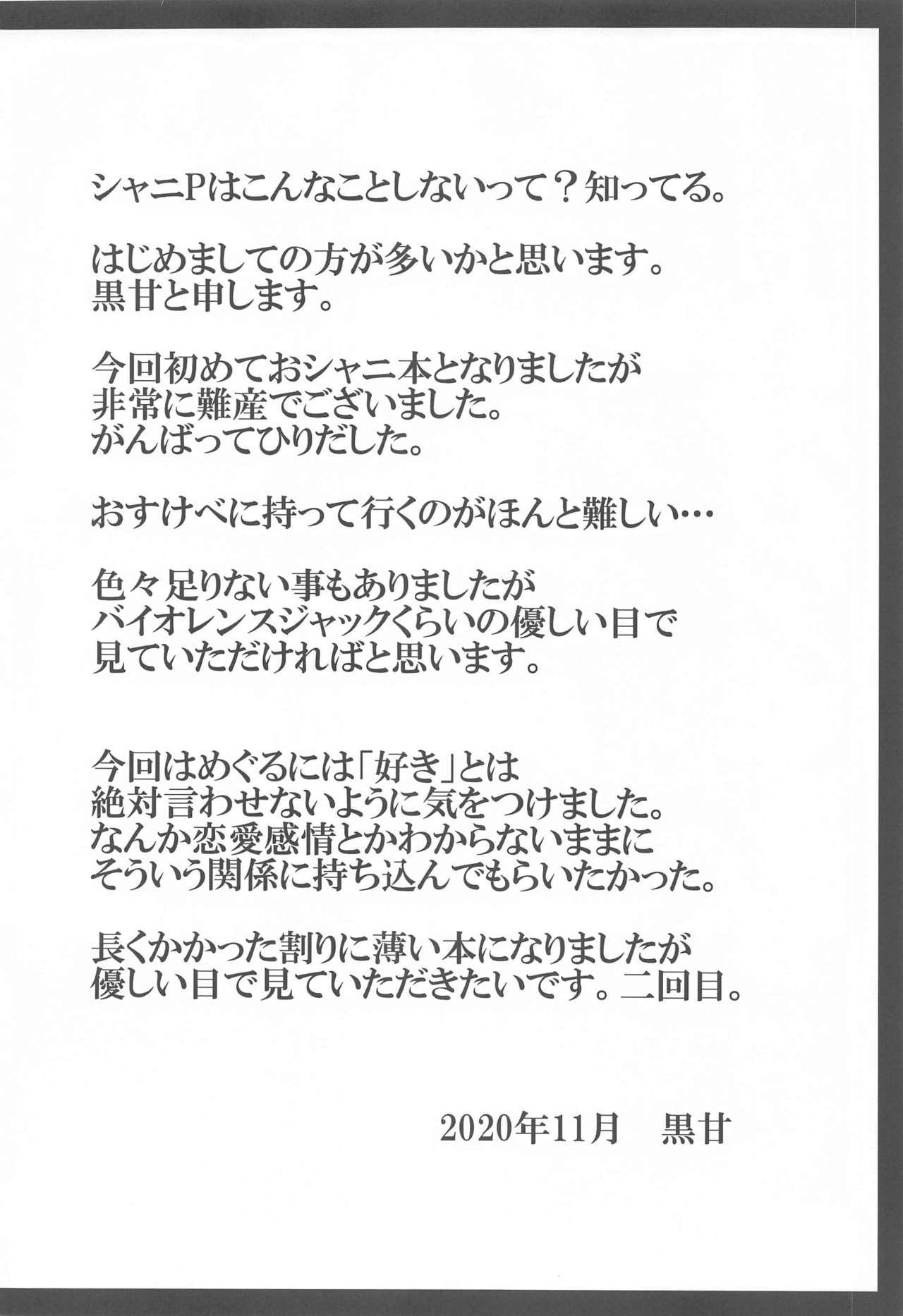 Oboreru Taiyou 2