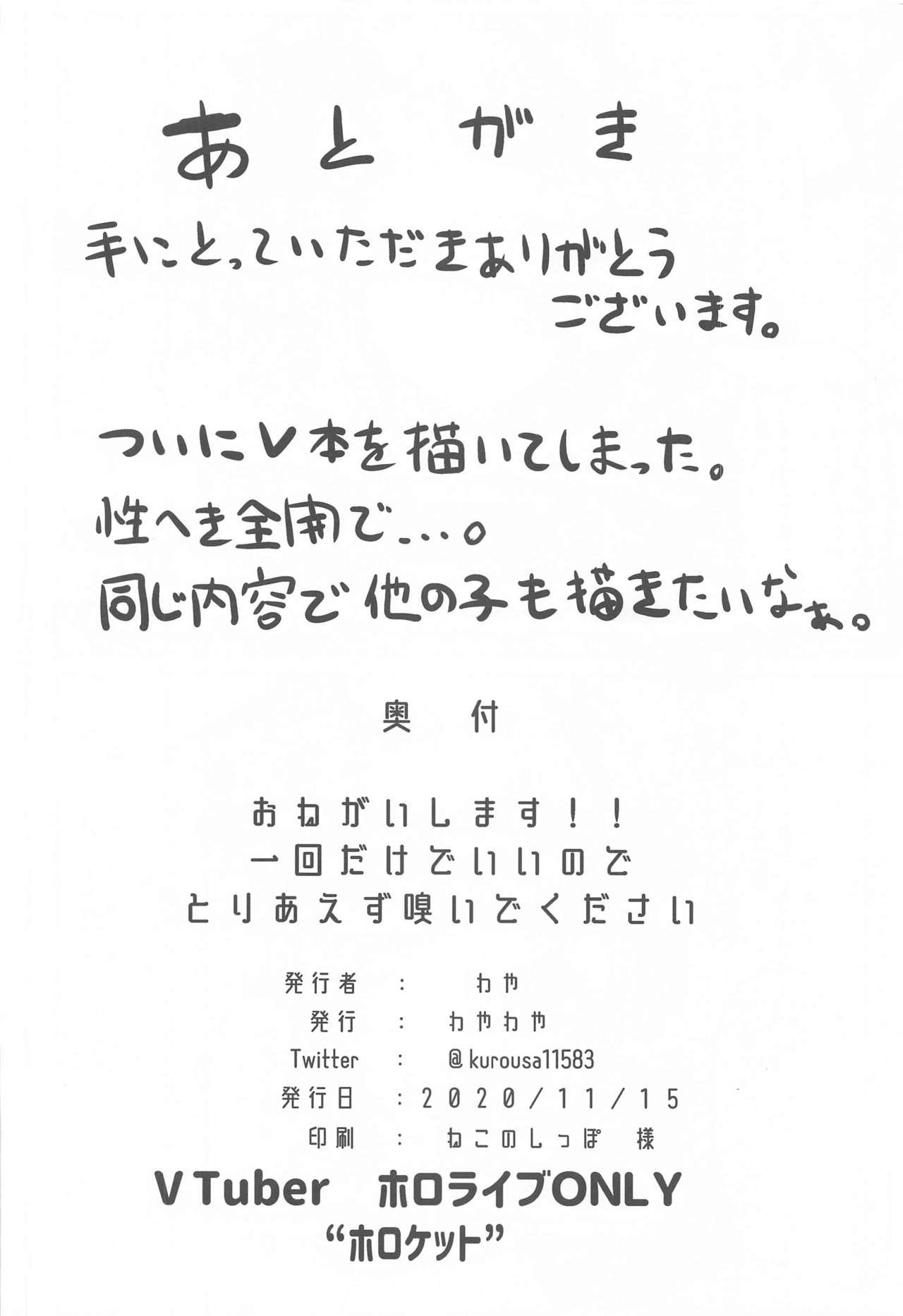 Onegaishimasu Ikkai dake de Ii no de Toriaezu Kaide Kudasai 20