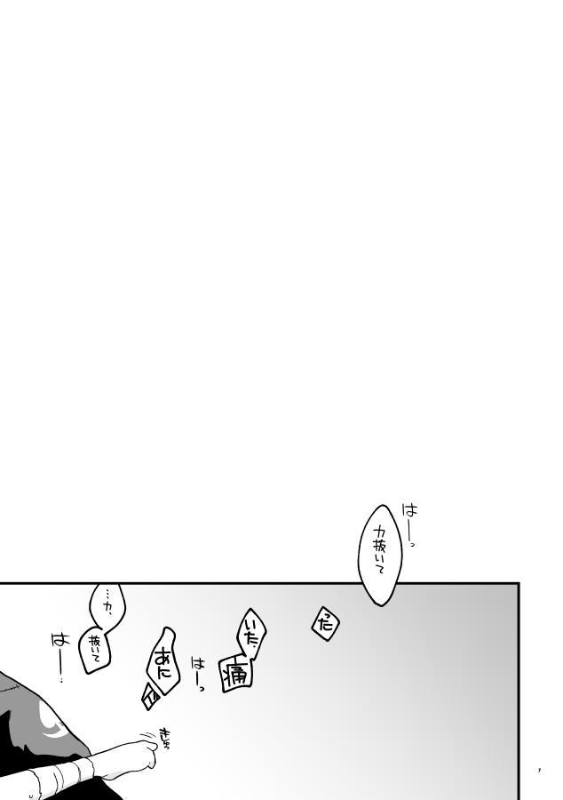 Zenzen daijōbu janai 5