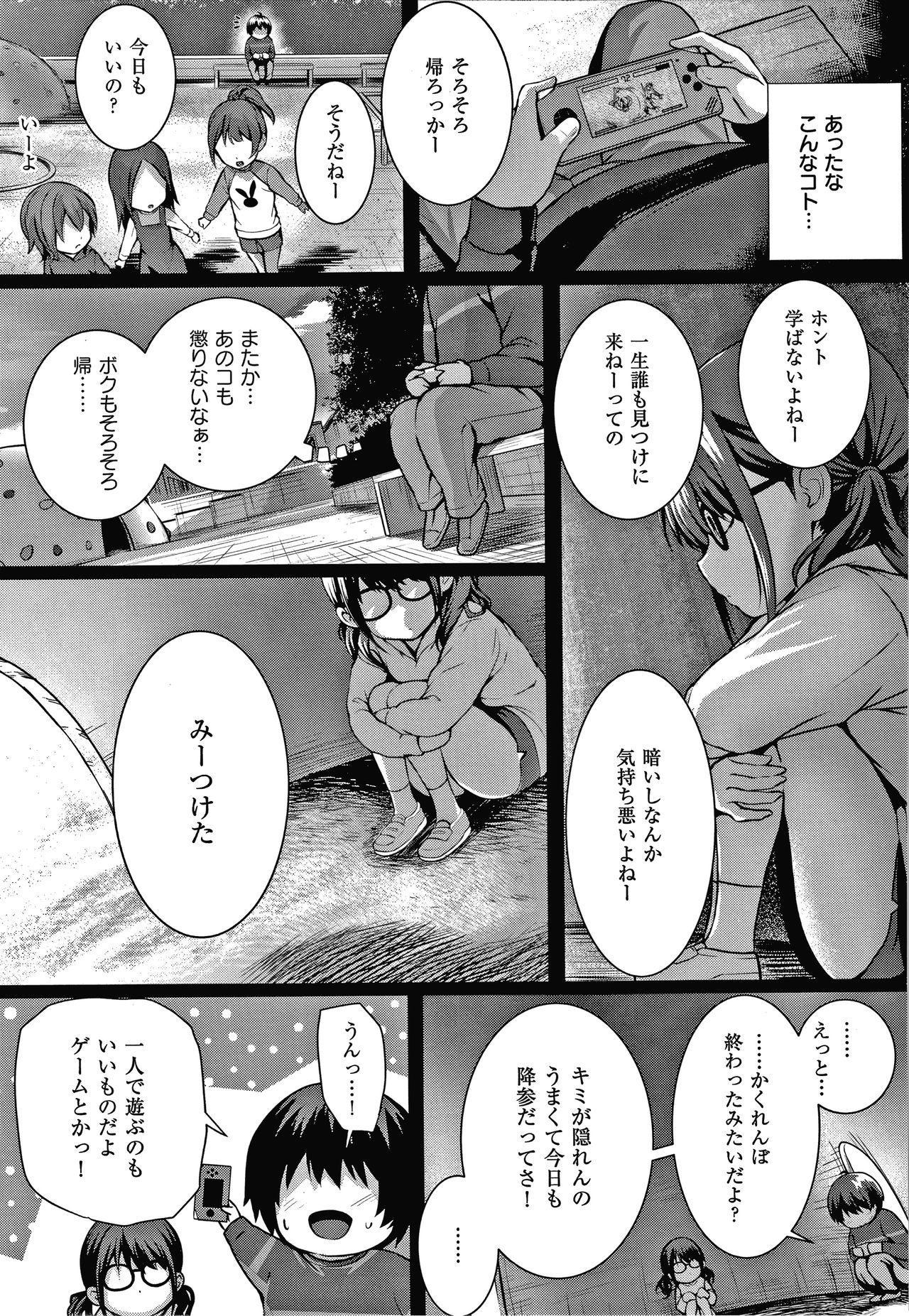 Hatsukoi Jikan 207