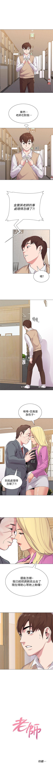 老師 1-80 官方中文(連載中) 102