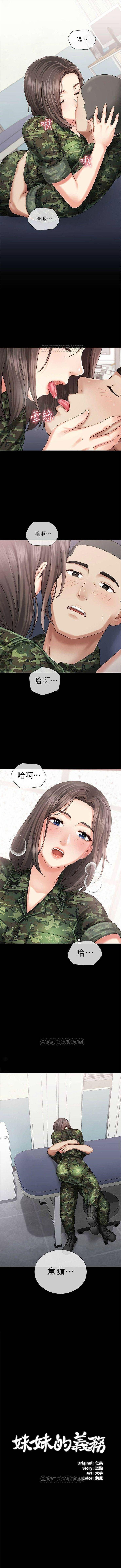 妹妹的義務 1-37 官方中文(連載中) 111