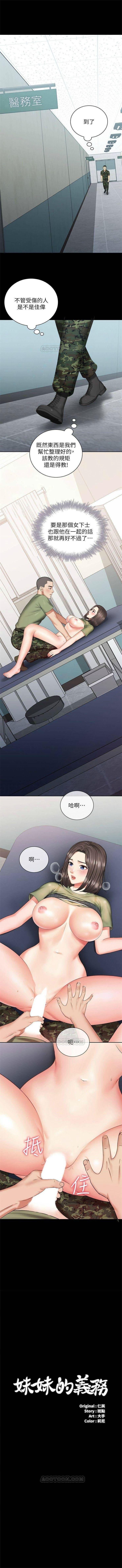 妹妹的義務 1-37 官方中文(連載中) 119