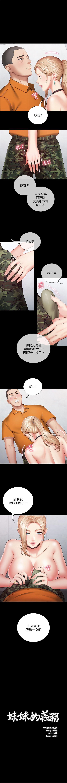 妹妹的義務 1-37 官方中文(連載中) 142