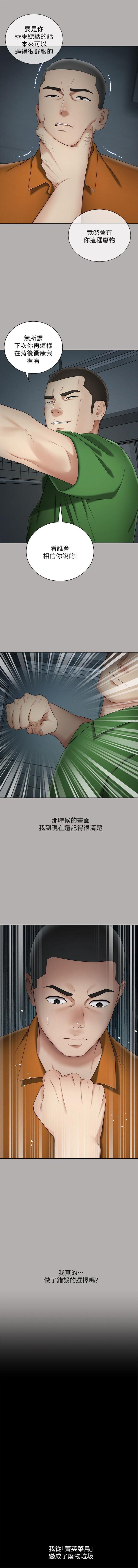妹妹的義務 1-37 官方中文(連載中) 175