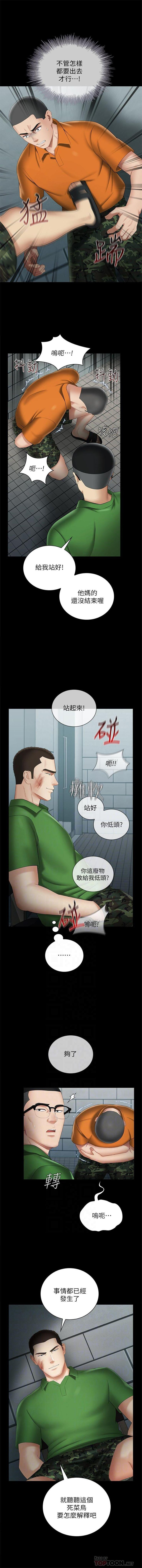 妹妹的義務 1-37 官方中文(連載中) 196