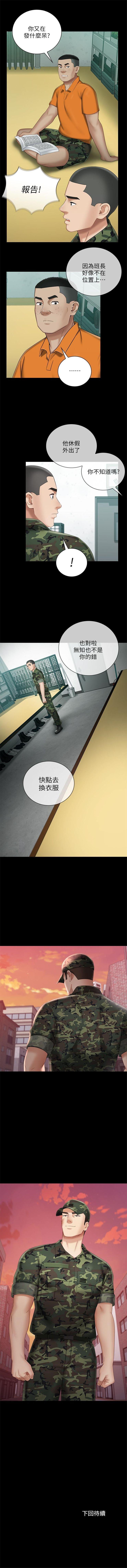 妹妹的義務 1-37 官方中文(連載中) 258