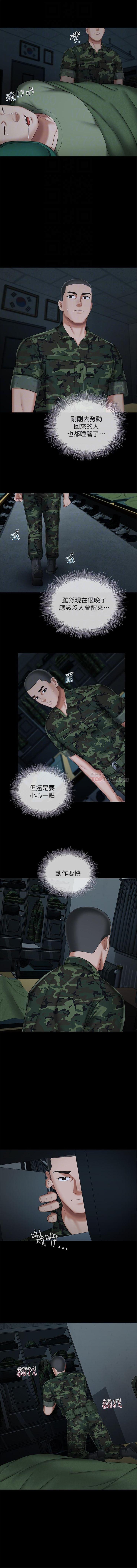 妹妹的義務 1-37 官方中文(連載中) 276
