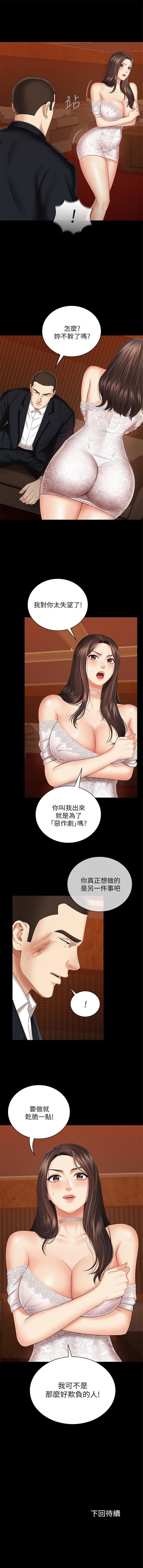妹妹的義務 1-37 官方中文(連載中) 282