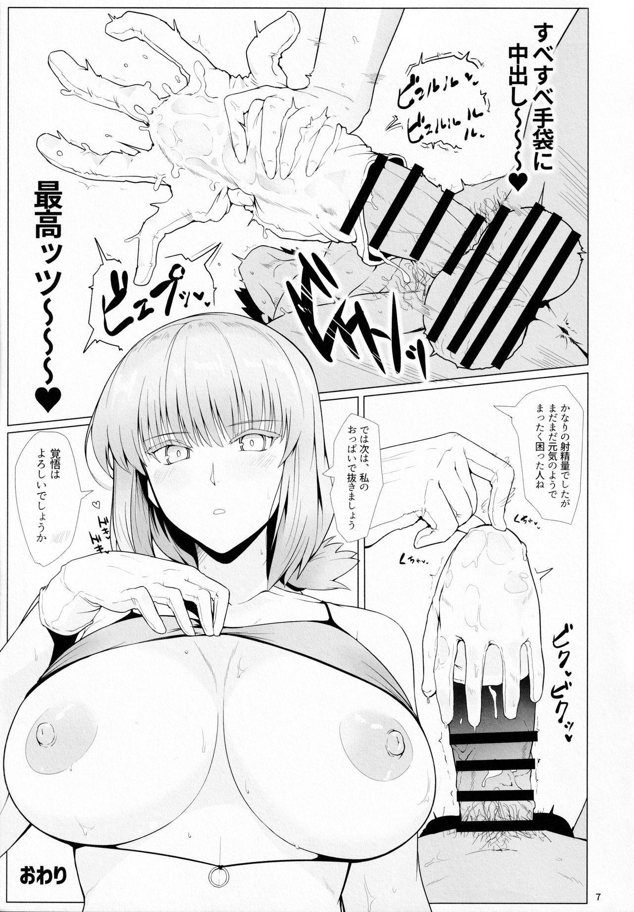 Chaldea Shiko Shiko Material Vol. 1 5