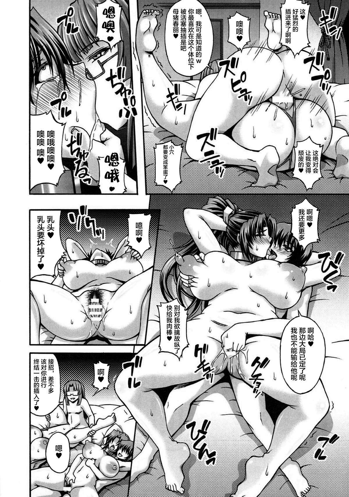 Nipponichi Choroi Onna to Masegaki Ni 12