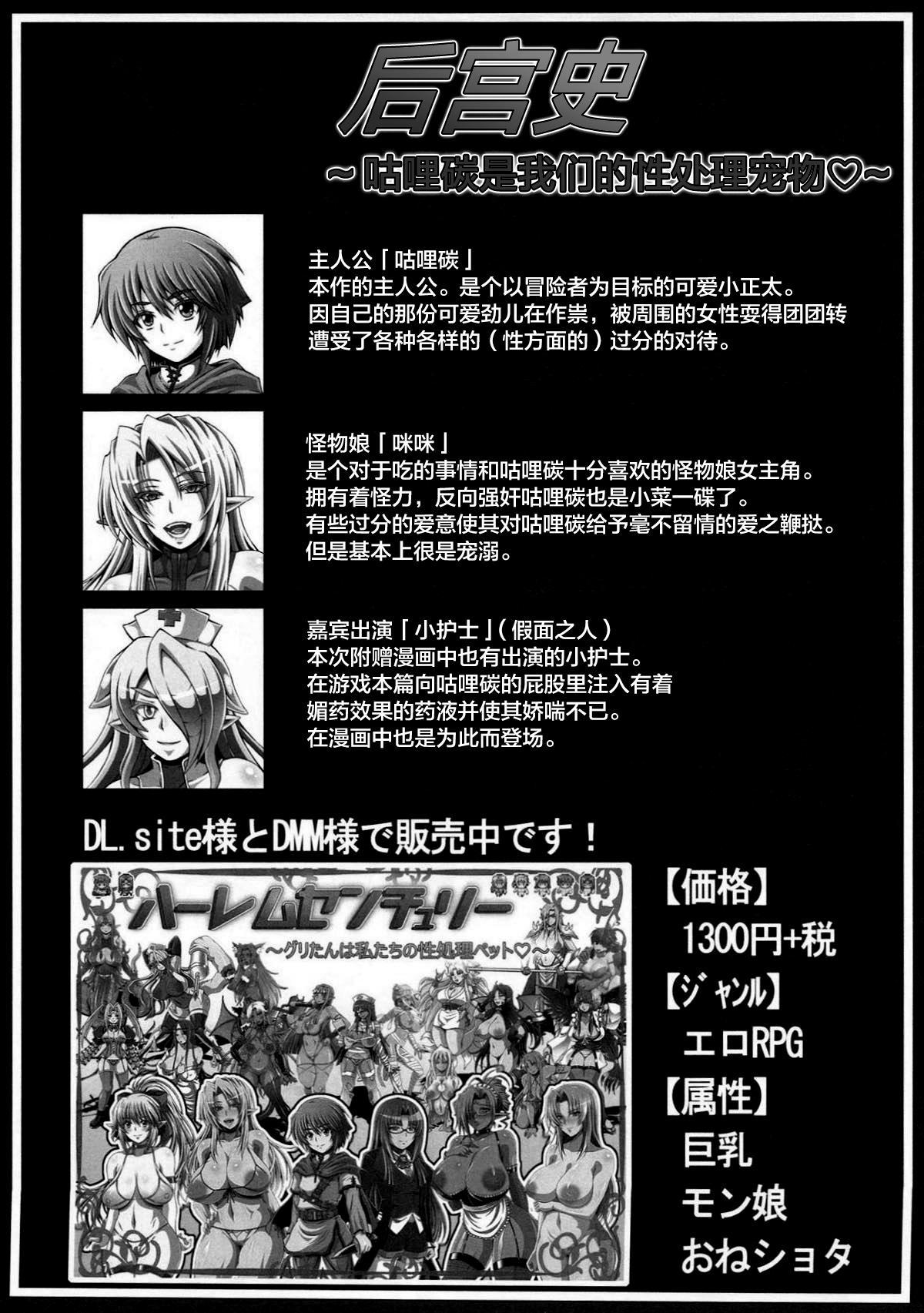 Nipponichi Choroi Onna to Masegaki Ni 25