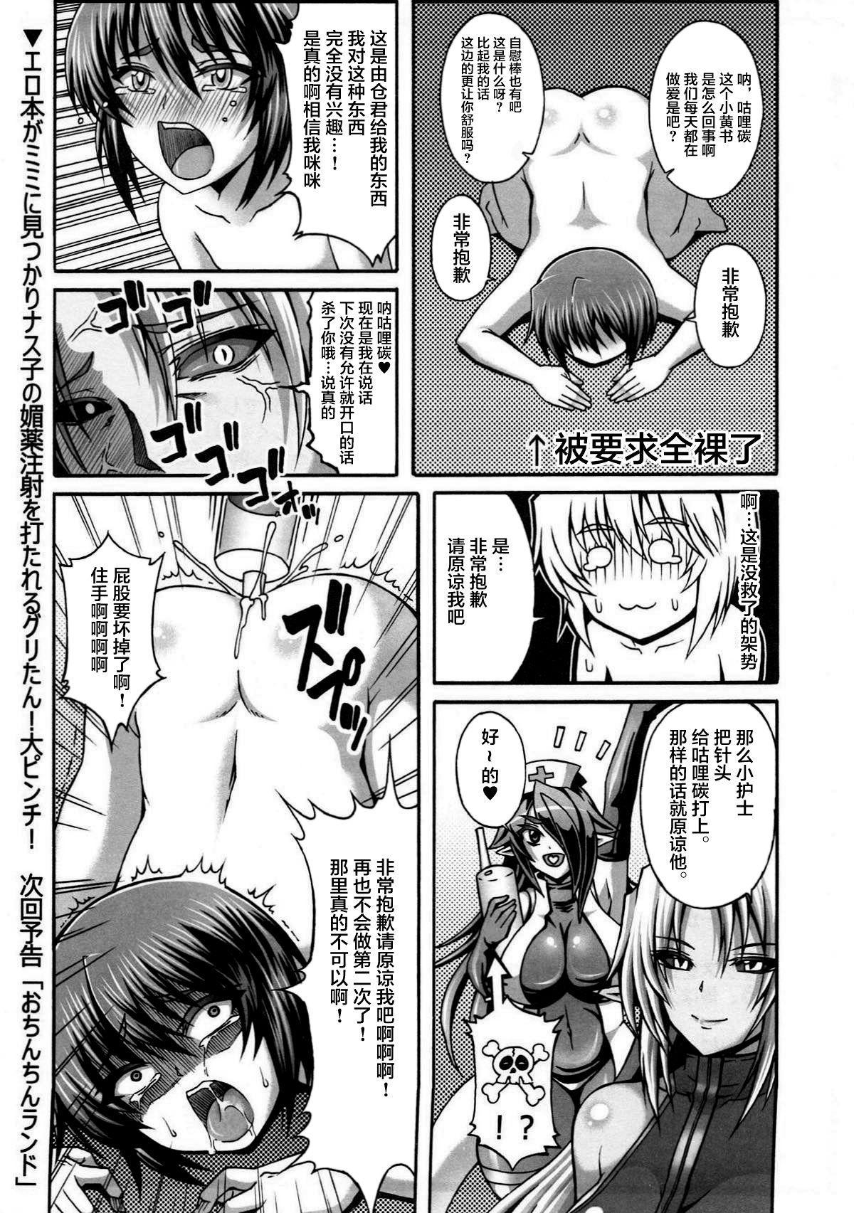 Nipponichi Choroi Onna to Masegaki Ni 27