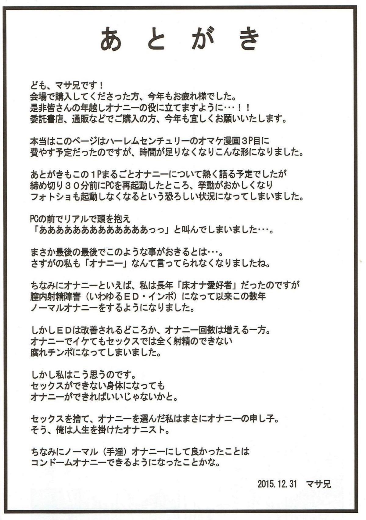 Nipponichi Choroi Onna to Masegaki Ni 28