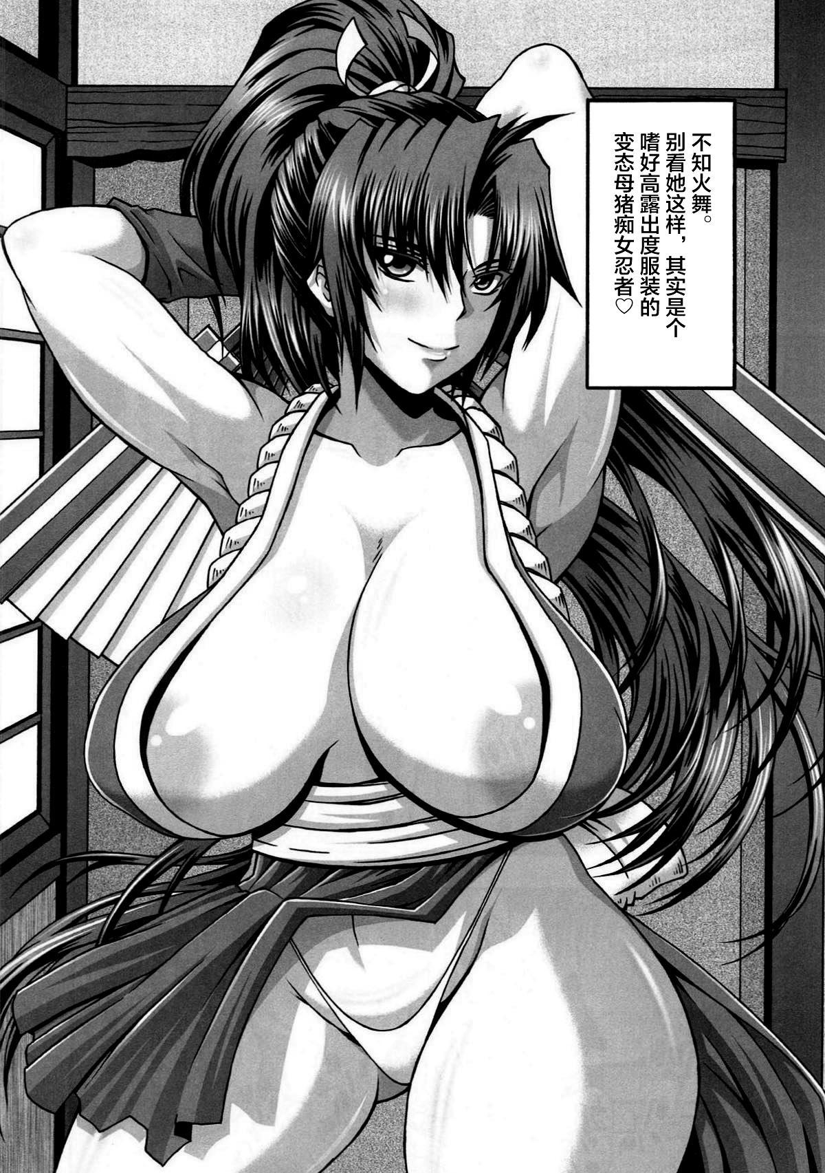 Nipponichi Choroi Onna to Masegaki Ni 2