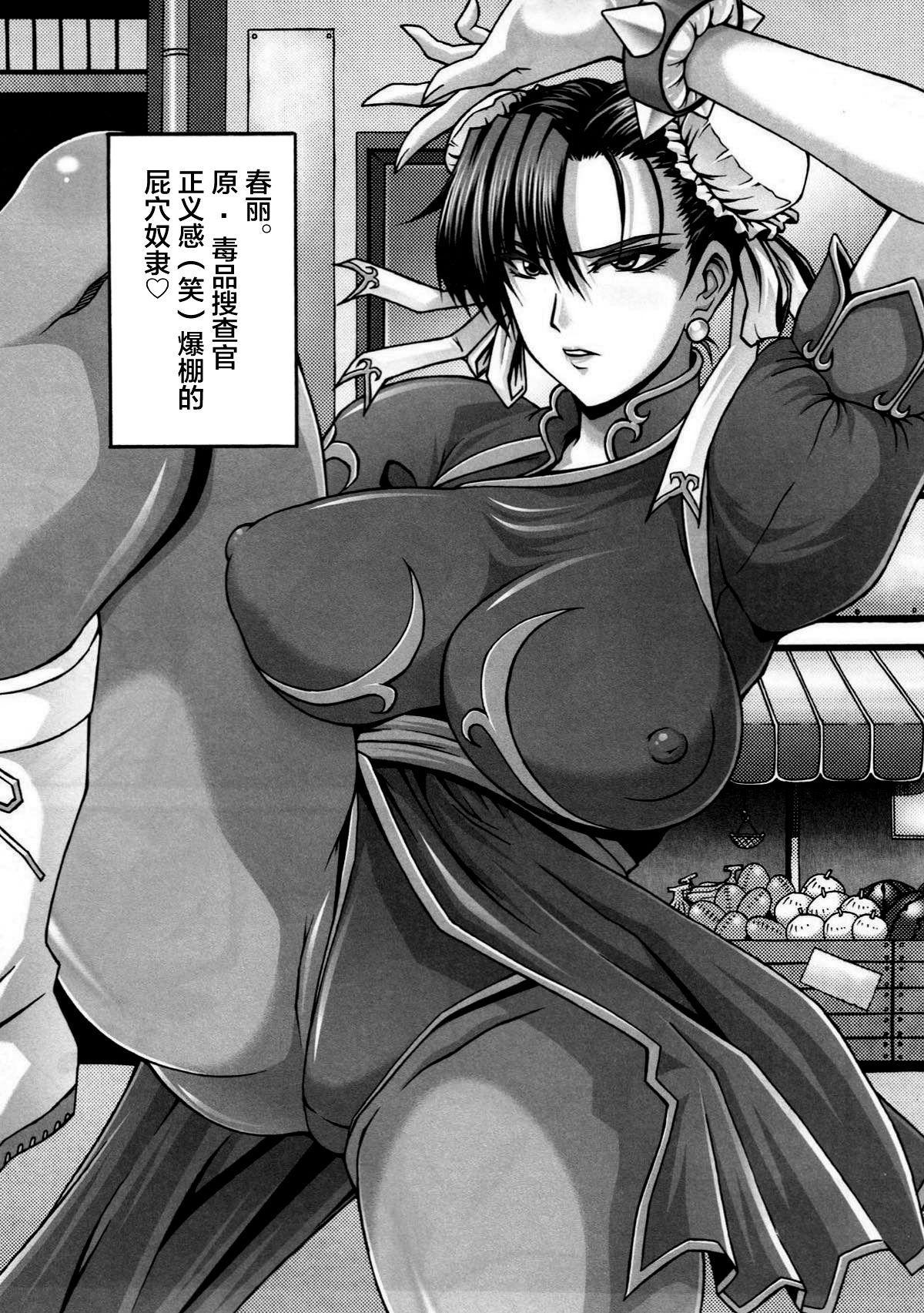 Nipponichi Choroi Onna to Masegaki Ni 3