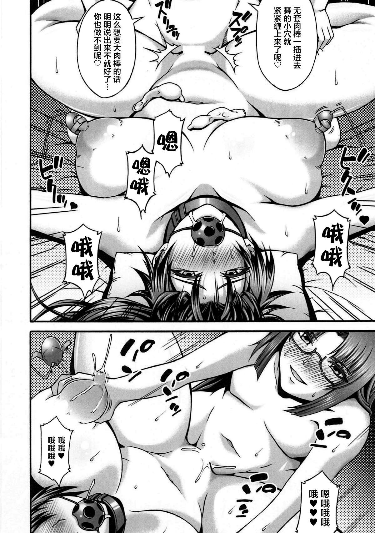 Nipponichi Choroi Onna to Masegaki Ni 4