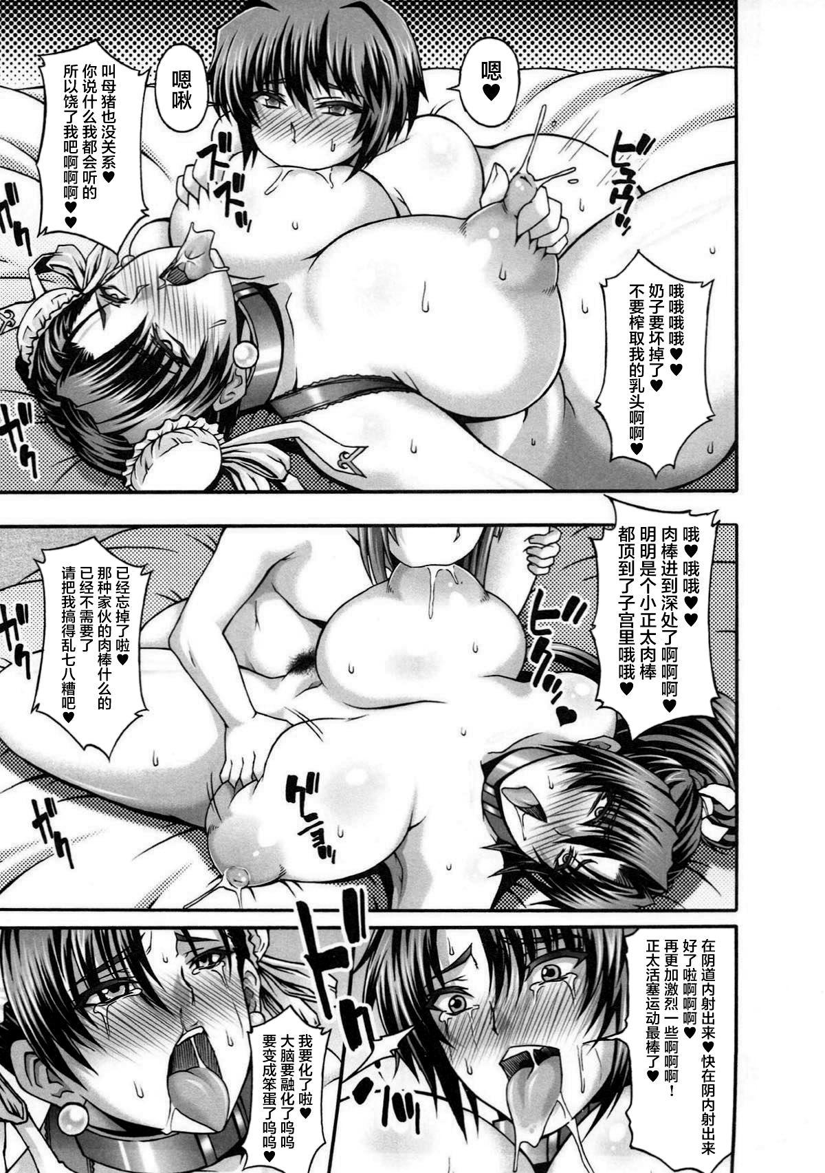 Nipponichi Choroi Onna to Masegaki Ni 7