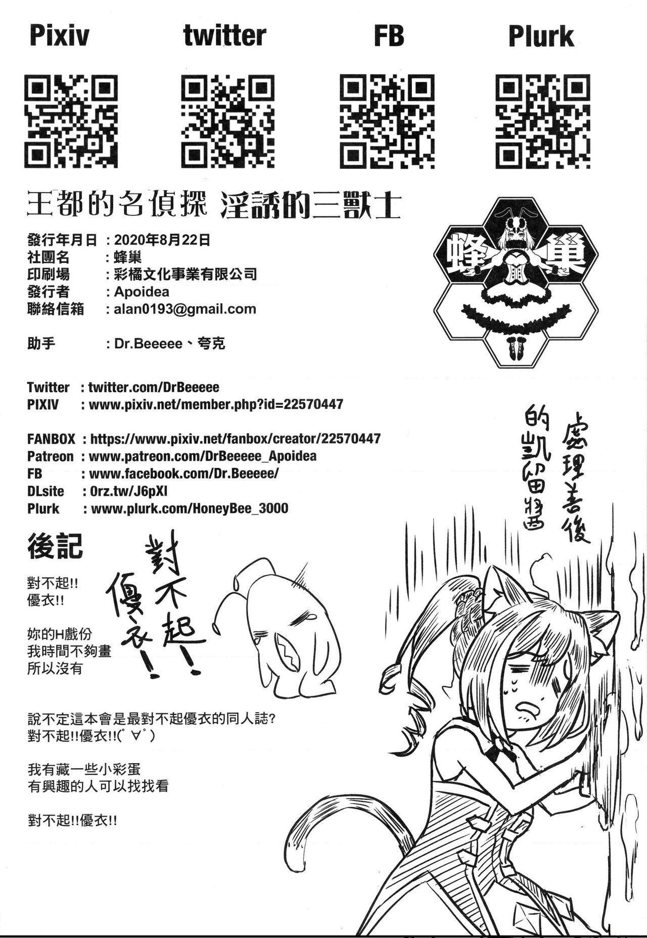 【台灣FF36】[蜂巢 (Apoidea)]《王都的名偵探 淫誘的三獸士》[Chinese] (Princess Connect! Re:Dive)  [切嚕系女子個人搬運] [Decensored] 33