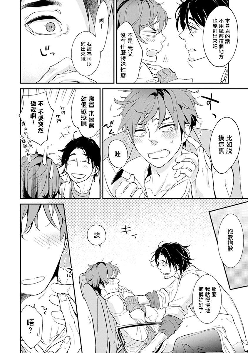 Sensei to Joshu no Renai Do Sukutei! | 教授与助手的恋爱度测定! 1-3 23