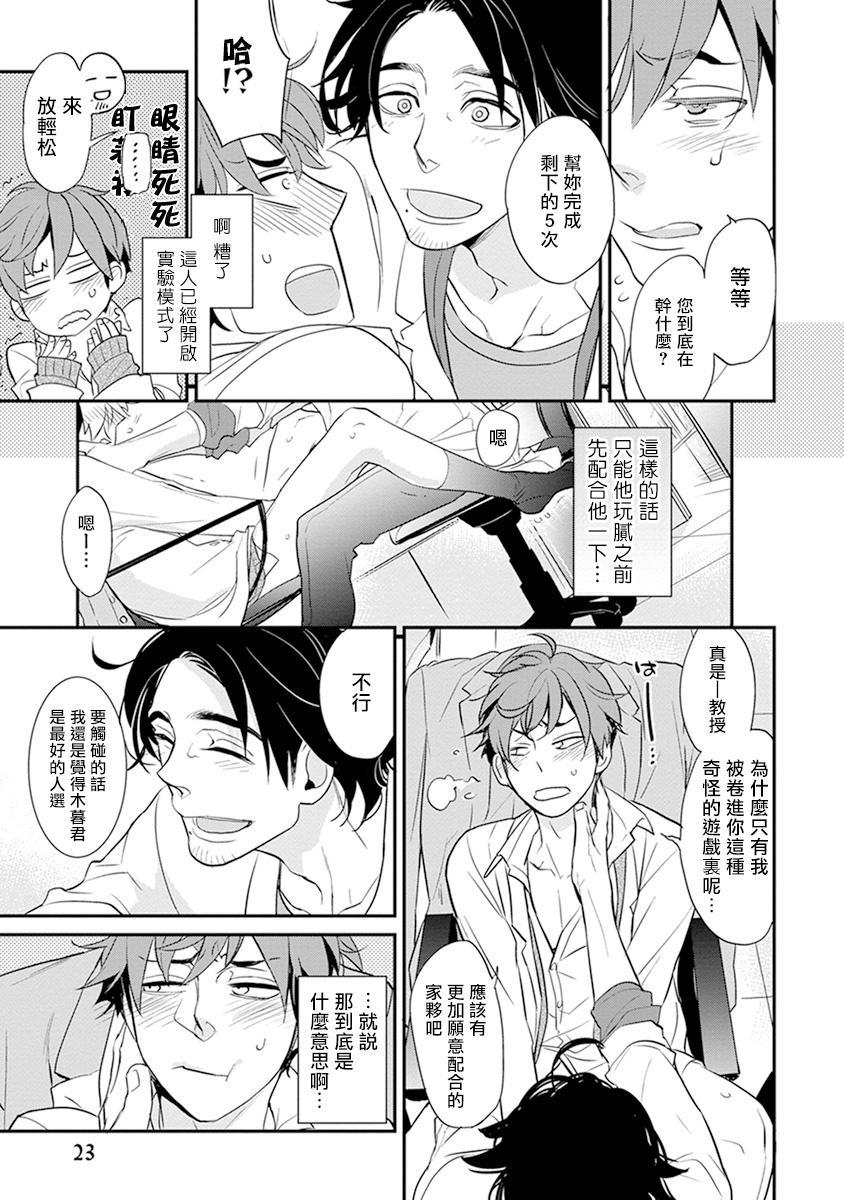 Sensei to Joshu no Renai Do Sukutei! | 教授与助手的恋爱度测定! 1-3 24