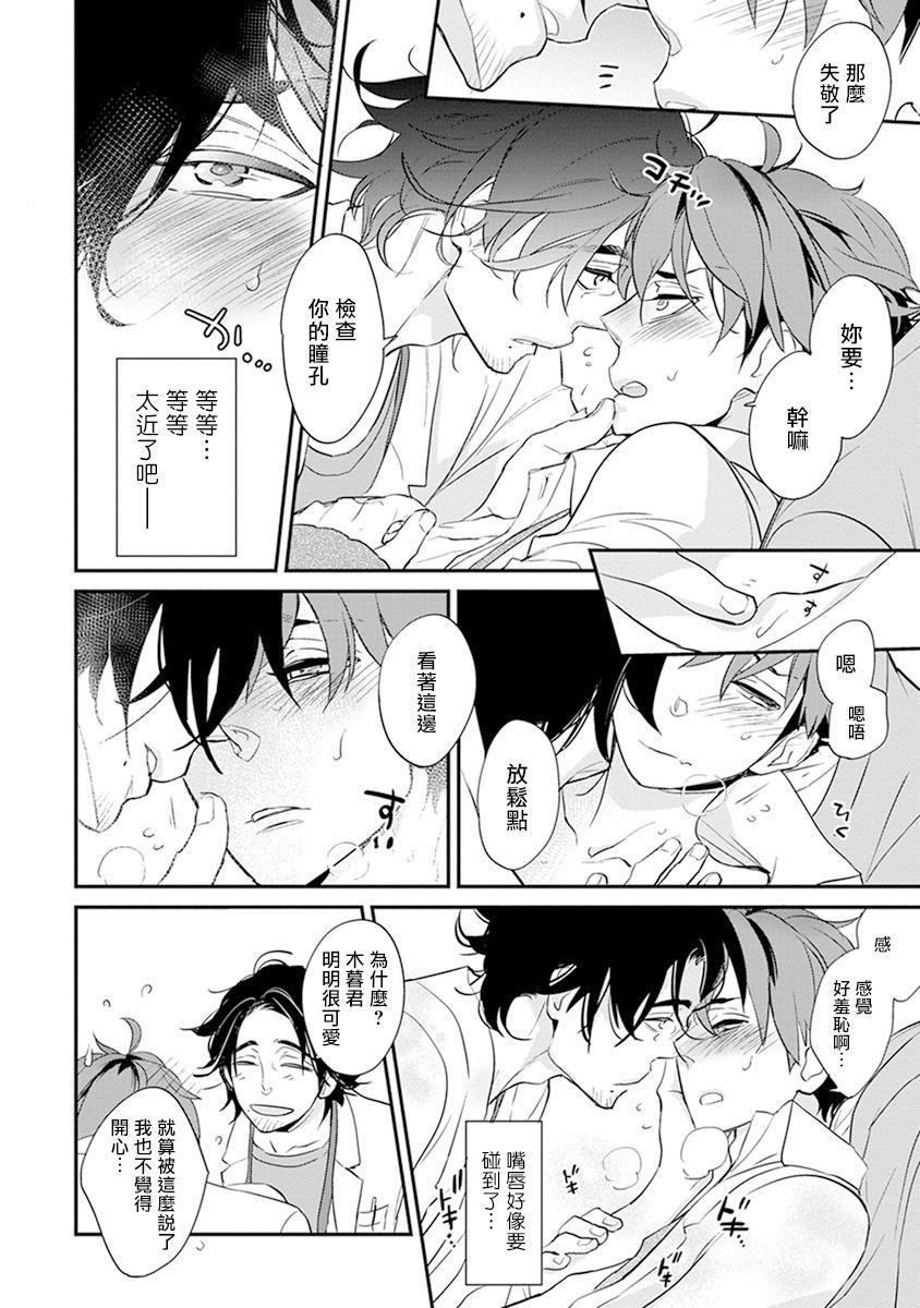 Sensei to Joshu no Renai Do Sukutei! | 教授与助手的恋爱度测定! 1-3 25