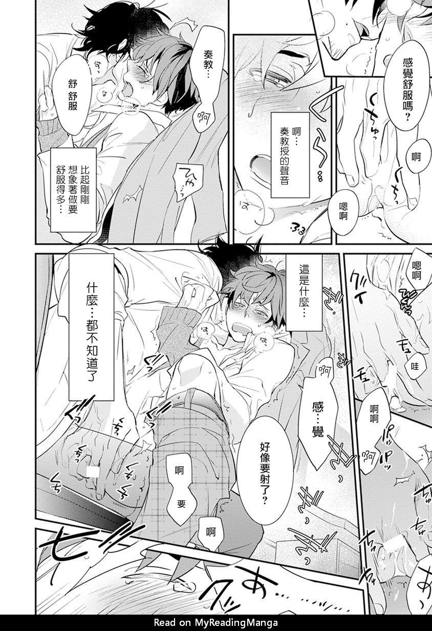 Sensei to Joshu no Renai Do Sukutei! | 教授与助手的恋爱度测定! 1-3 27