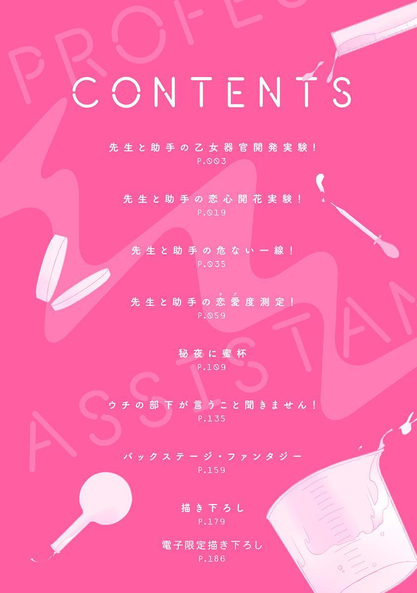 Sensei to Joshu no Renai Do Sukutei! | 教授与助手的恋爱度测定! 1-3 2