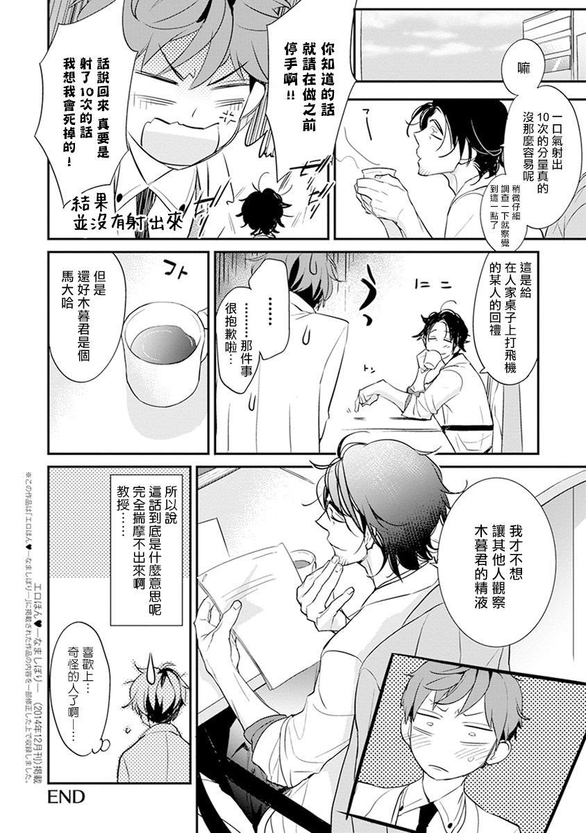 Sensei to Joshu no Renai Do Sukutei! | 教授与助手的恋爱度测定! 1-3 35