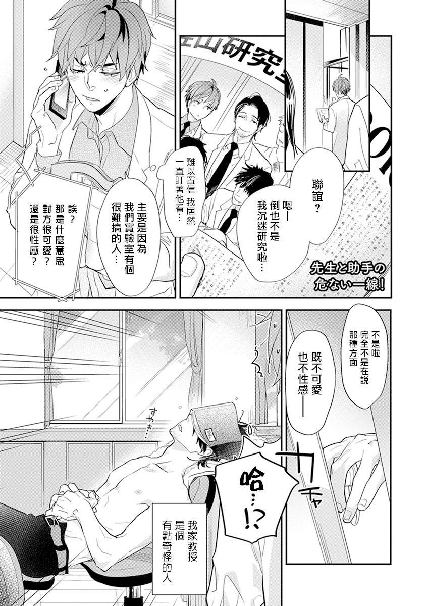 Sensei to Joshu no Renai Do Sukutei! | 教授与助手的恋爱度测定! 1-3 37