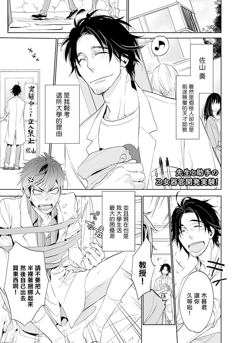 Sensei to Joshu no Renai Do Sukutei! | 教授与助手的恋爱度测定! 1-3 3