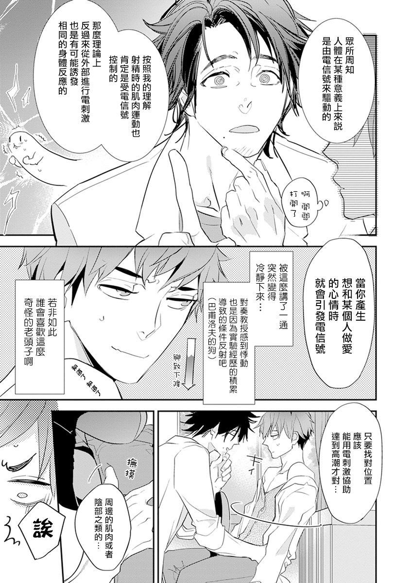Sensei to Joshu no Renai Do Sukutei! | 教授与助手的恋爱度测定! 1-3 41