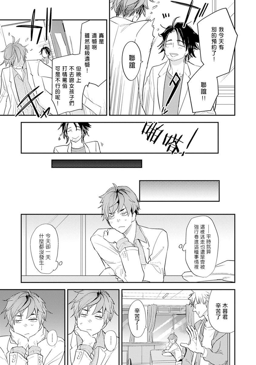 Sensei to Joshu no Renai Do Sukutei! | 教授与助手的恋爱度测定! 1-3 43
