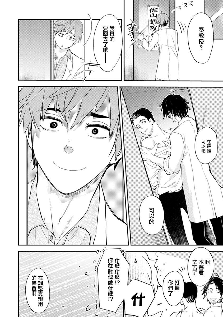 Sensei to Joshu no Renai Do Sukutei! | 教授与助手的恋爱度测定! 1-3 44
