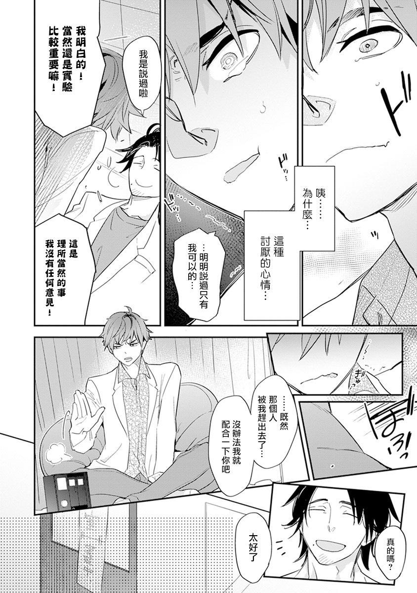 Sensei to Joshu no Renai Do Sukutei! | 教授与助手的恋爱度测定! 1-3 46