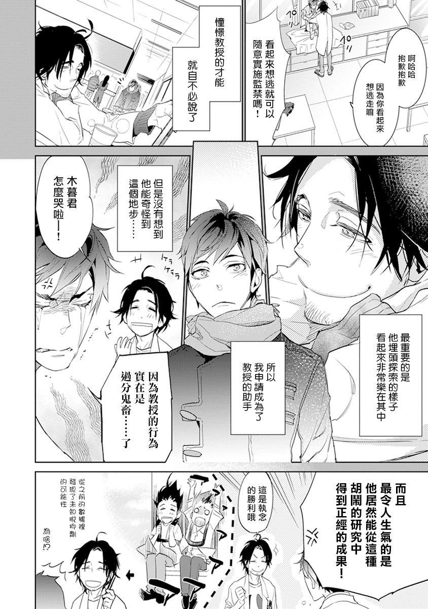 Sensei to Joshu no Renai Do Sukutei! | 教授与助手的恋爱度测定! 1-3 4