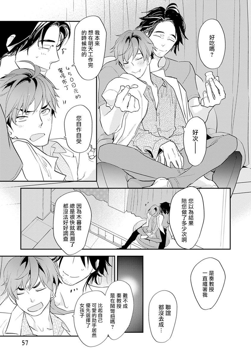 Sensei to Joshu no Renai Do Sukutei! | 教授与助手的恋爱度测定! 1-3 59